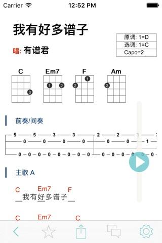有谱么 - 吉他, 尤克里里的随身谱 screenshot 2