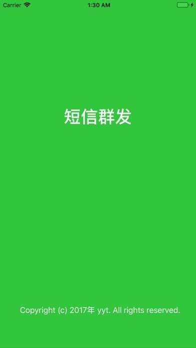 download 短信群发 - 官方原版 apps 4