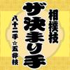 ザ・決まり手ー相撲技-OBLAGON CO., LTD.