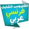 الشامل قاموس فرنسي عربي