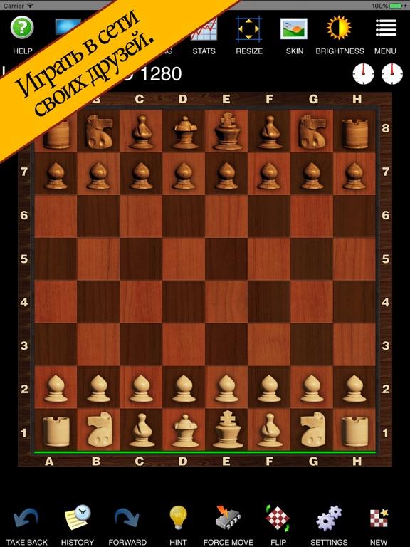 Шахматы с Tренером Скриншоты11