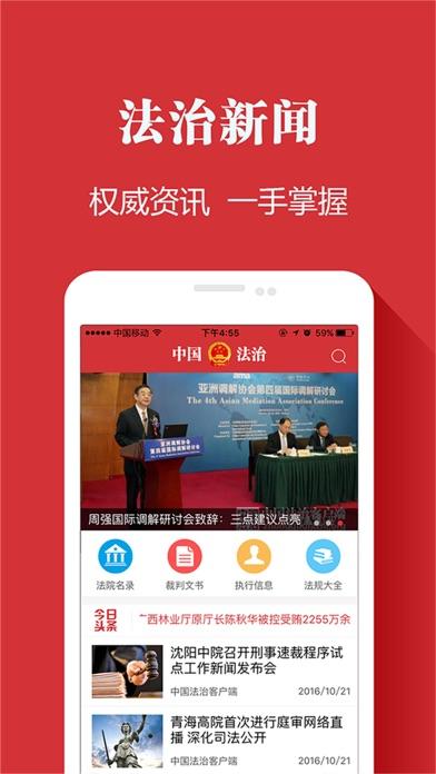 download 中国法治-法律工具 apps 0