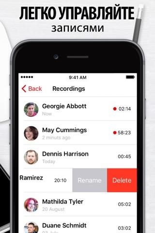 Call Recorder. screenshot 3