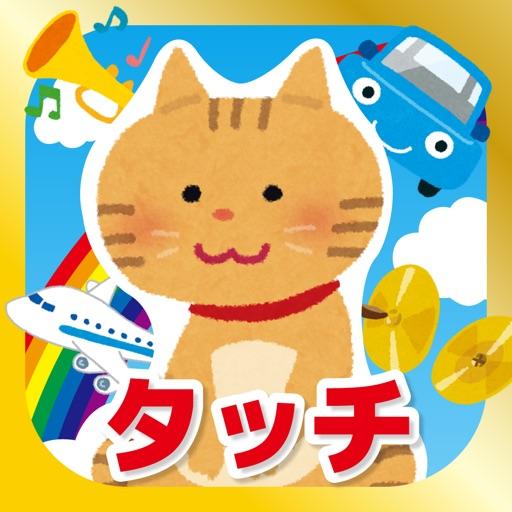 はじめてのタッチ!-毎月更新!赤ちゃん・幼児・子ども向け知育アプリ