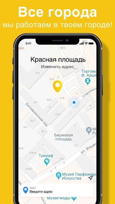 Все Такси: сравни цены screenshot 3