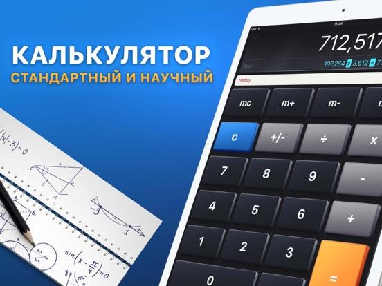 Калькулятор' Скриншоты6