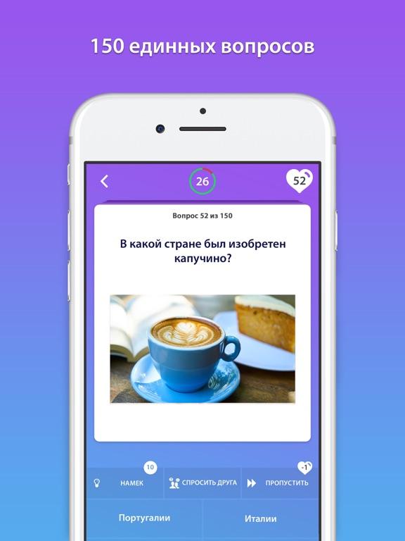 Общие Знания - Викторина для iPad