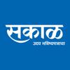 Sakal Marathi News