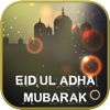 Eid Ul Azha Wallpapers