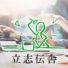 【立志伝舎】独立開業者さまや起業の方向けホームページ制作