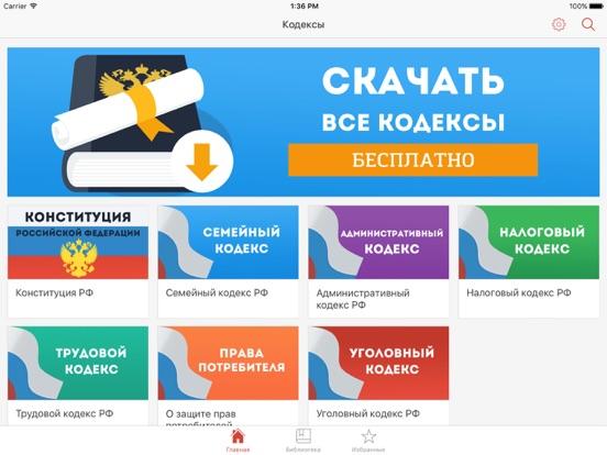 Семейный Кодекс РФ Бесплатно Скриншоты7