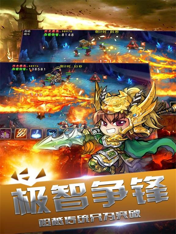 塔王之王-主公保卫战