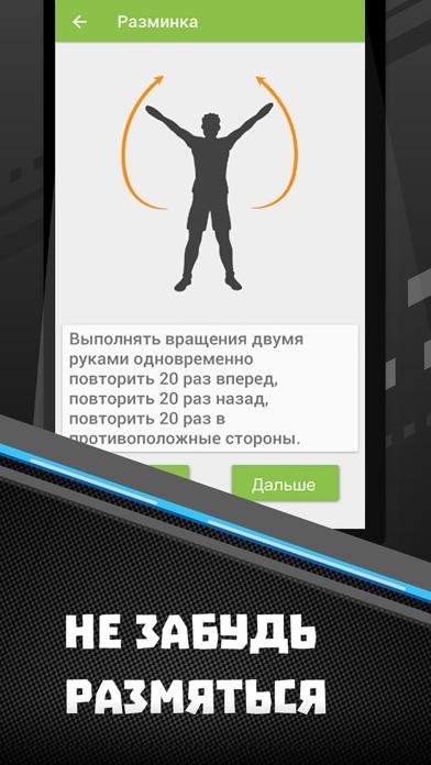 50 Подтягиваний Скриншоты5