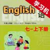 牛津上海版初中英语七年级上下册 -同步课本学习机