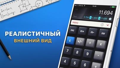 Калькулятор HD Скриншоты5