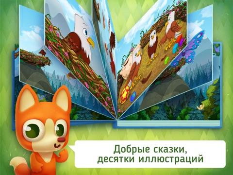 Little Stories. Bedtime books screenshot 3