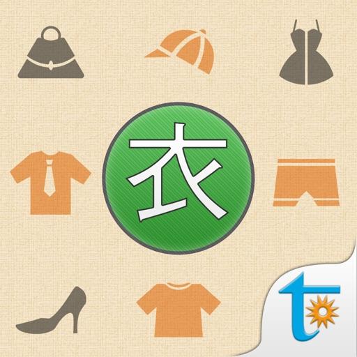 日语单词速读 – 服饰篇