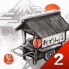오뎅집 인정 이야기2 icon