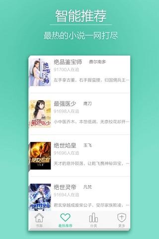 芒果阅读-完本小说阅读器 screenshot 2
