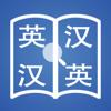 Quictionary 快词 - 在线英汉词典/汉英词典