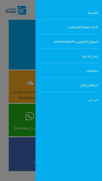 Radio Husna / راديو حسنى اف املقطة شاشة2