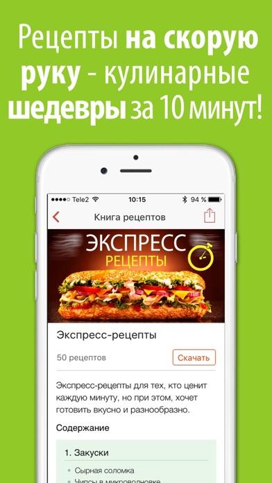 Рецепты Кулинарная Книга - Правильное питание Скриншоты4