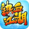 熱血江湖 - 青春熱血,再戰江湖 Wiki