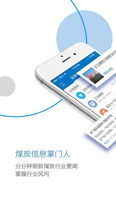 煤炭江湖 - 链接 分享 互助屏幕截图1