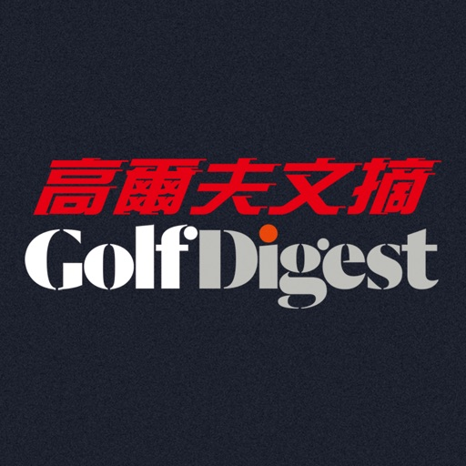 高爾夫文摘 Golf Digest Taiwan