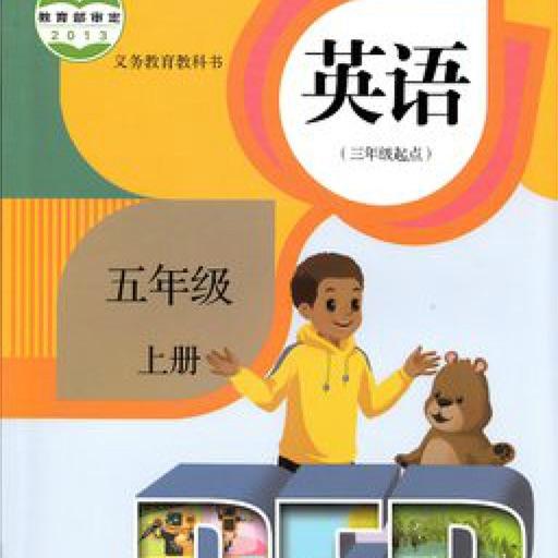 人教版PEP五年级上册