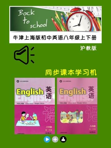 牛津上海版教材英语全六册年级-沪教版三初中初中金融项适合哪做最文化图片