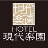 ホテル 群馬県高崎市 ホテル現代楽園 高崎店
