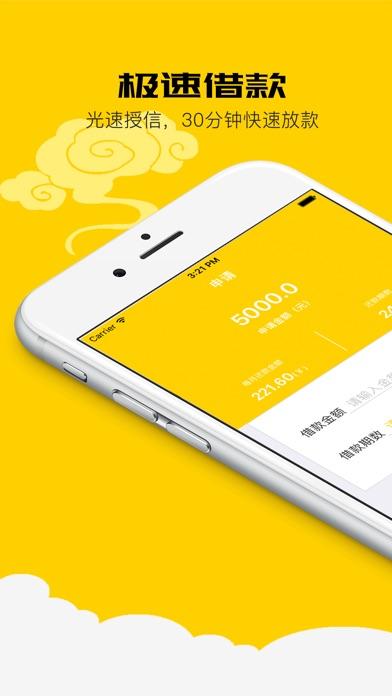 魔法现金-免征信手机借款软件 screenshot 1