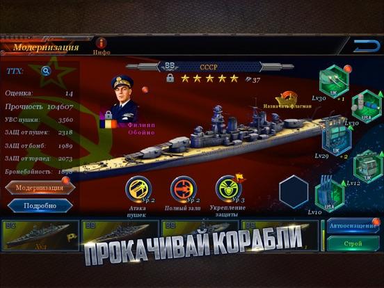 Empire of warships Screenshots