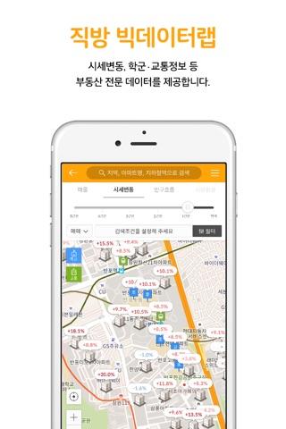 직방 – 좋은 집 구하는 기술 screenshot 3