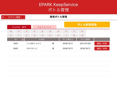 EPARK KeepServiceShopApp screenshot 2