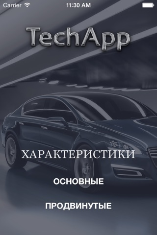 TechApp for Peugeot screenshot 1