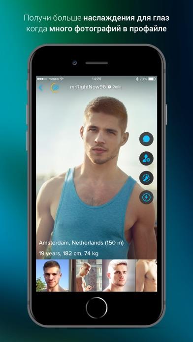 ROMEO - социальная гей-сеть Скриншоты3