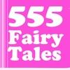 童話 - 555 Fairy Tales