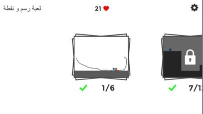 رسم و نقطة - لعبة ذكاء وتحدي من العاب الجماعيةلقطة شاشة5