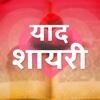 Yaad Picture Shayari - Hindi Images Collection