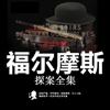 福爾摩斯探案集【經典有聲全集】不可不讀 Wiki