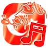 نغمات تركية رائعة