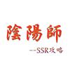 阴阳师攻略for阴阳师,阴阳师助手 Wiki