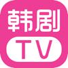 韩剧TV-电影电视剧追剧大全