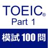 TOEIC Test Part1 リスニング 模擬試験100問