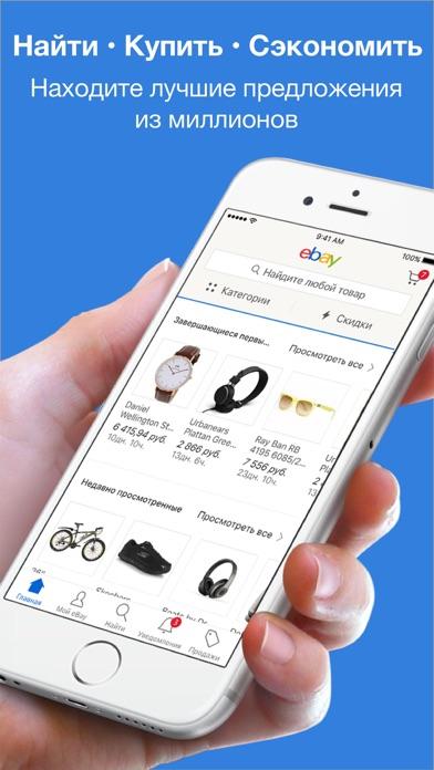 eBay – покупайте и экономьте