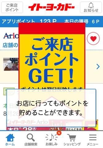 イトーヨーカドーアプリ screenshot 3