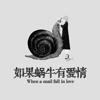 如果蜗牛有爱情-2016最新热追影视热播剧大全
