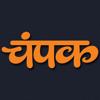 Champak - Hindi